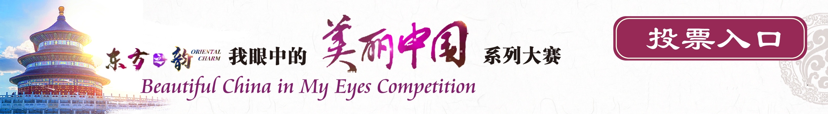 "Australia-""Rhyme of the East"" My eyes on the beautiful China series contest works voted online! – Australia Chinatown-Australian News Portal"