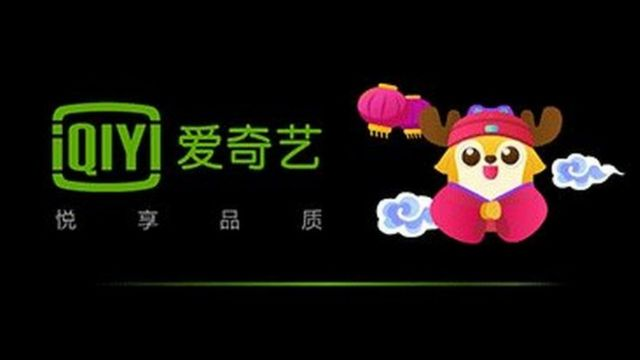iQiyi screensho